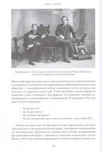 фото страниц Авангардисты. Русская революция в искусстве. 1917-1935 #3