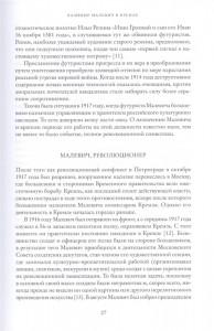 фото страниц Авангардисты. Русская революция в искусстве. 1917-1935 #6