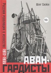 Книга Авангардисты. Русская революция в искусстве. 1917-1935