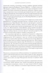 фото страниц Авангардисты. Русская революция в искусстве. 1917-1935 #4