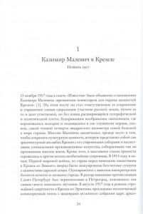 фото страниц Авангардисты. Русская революция в искусстве. 1917-1935 #5