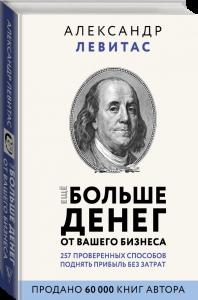 Книга Еще больше денег от вашего бизнеса
