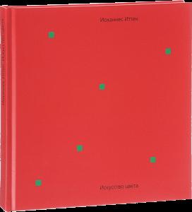 фото страниц Искусство цвета и формы (суперкомплект из 2 книг) #4
