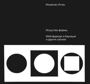 фото страниц Искусство цвета и формы (суперкомплект из 2 книг) #3