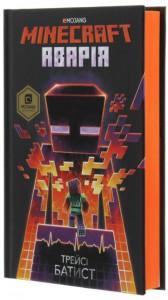 фото страниц Minecraft. Аварія #4