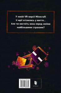 фото страниц Minecraft. Аварія #8