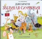 Книга Звериная симфония