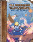 Книга Маленькие чародейки. Книга 3. Тайна трех торговцев