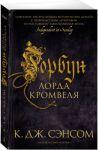 Книга Горбун лорда Кромвеля