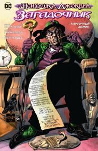 Книга Психушка Джокера. Загадочник. Карточный домик