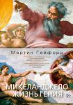фото страниц Микеланджело. Жизнь гения #2