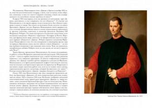 фото страниц Микеланджело. Жизнь гения #10