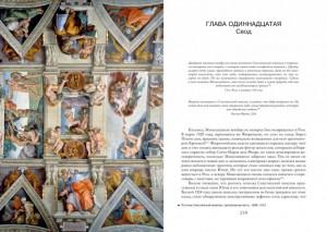 фото страниц Микеланджело. Жизнь гения #12
