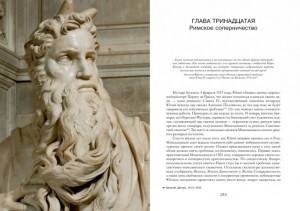 фото страниц Микеланджело. Жизнь гения #11