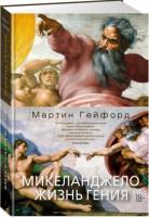 Книга Микеланджело. Жизнь гения