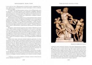 фото страниц Микеланджело. Жизнь гения #9