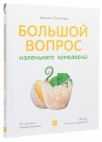 Книга Большой вопрос маленького хамелеона