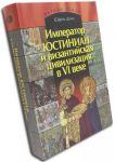 Книга Император Юстиниан и византийская цивилизация в 6 веке