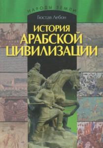 Книга История арабской цивилизации