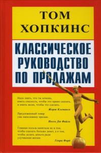 Книга Классическое руководство по продажам