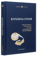 Книга Вінтажна кухня (синя)