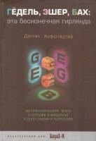 Книга Гедель, Эшер, Бах: эта бесконечная гирлянда