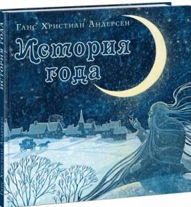 Книга История года