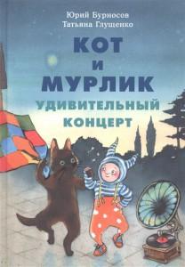 Книга Кот и мурлик. Удивительный концерт