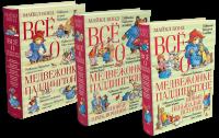 Книга Все о медвежонке Паддингтоне (суперкомплект из 3 книг)