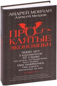 Книга ПрОклятые экономики