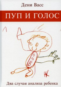 Книга Пуп и голос. Два случая анализа ребенка