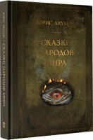 Книга Сказки народов мира