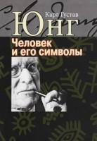 Книга Человек и его символы