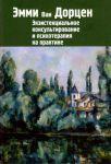 Книга Экзистенциальное консультирование и психотерапия на практике