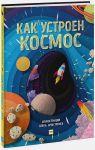 Книга Как устроен космос