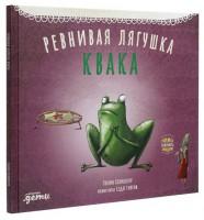 Книга Ревнивая лягушка Квака