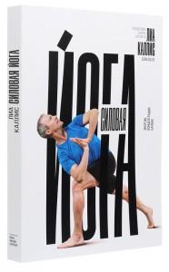 Книга Силовая йога. Энергия. Концентрация. Баланс