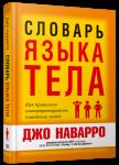 Книга Словарь языка тела