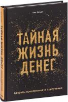 Книга Тайная жизнь денег. Секреты привлечения и приручения