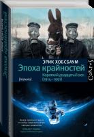 Книга Эпоха крайностей. Короткий двадцатый век (1914-1991)
