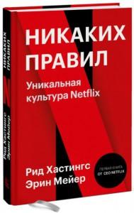 фото страниц Никаких правил. Уникальная культура Netflix #3