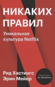 фото страниц Никаких правил. Уникальная культура Netflix #2