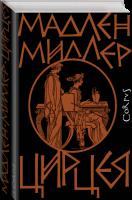 Книга Цирцея