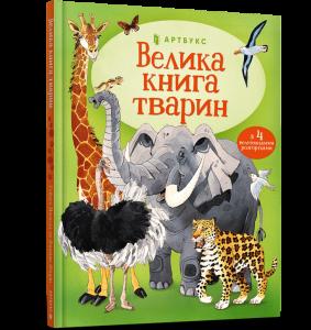 Книга Велика книга тварин