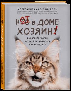 Книга Кот в доме хозяин! Как понять своего питомца, подружиться и не навредить