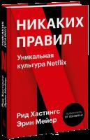 Книга Никаких правил. Уникальная культура Netflix