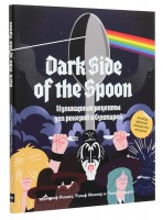 Книга Dark Side of the Spoon. Кулинарные рецепты для рокеров и бунтарей