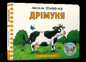 Книга Дрімуня