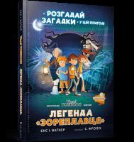 Книга Легенда 'Зореплавця'