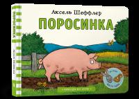 Книга Поросинка